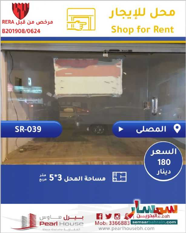 Ad Photo: Commercial 15 sqm in Musalla  Ash Shamaliyah