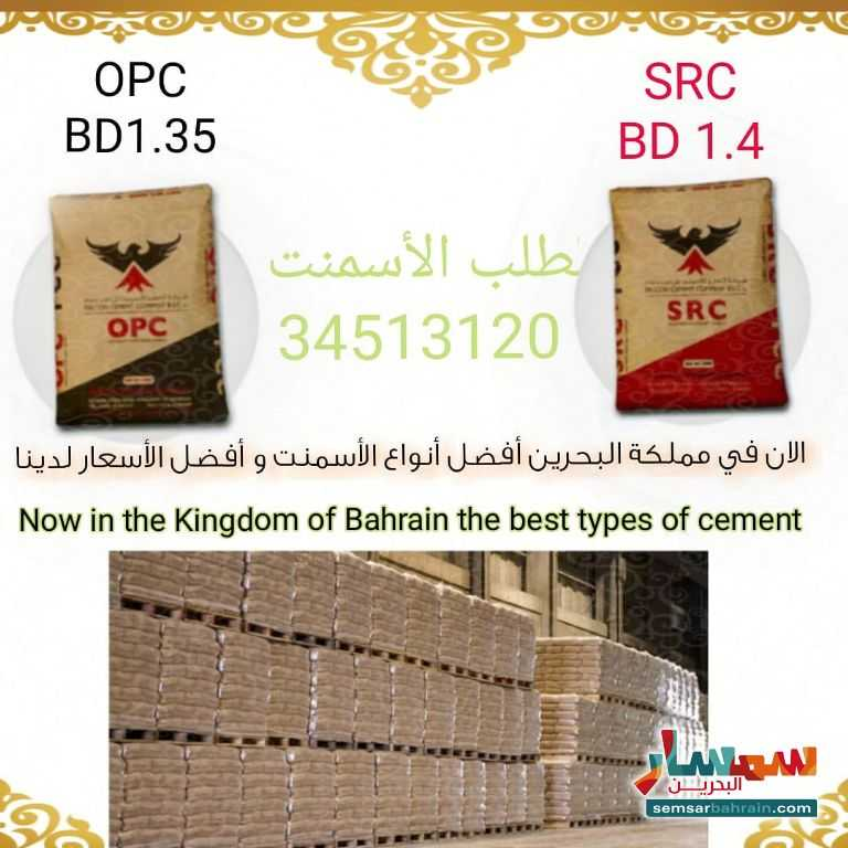 Ad Photo: Best Cement and Best Price in Al Janubiyah