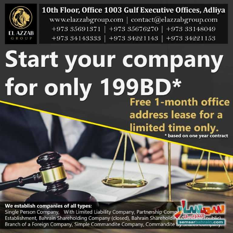 صورة 1 - (Exclusively for YOU) offer available for ur own commerical office للإيجار الحد المحرق
