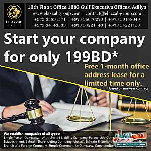 (Exclusively for YOU) offer available for ur own commerical office للإيجار الحد المحرق - 1