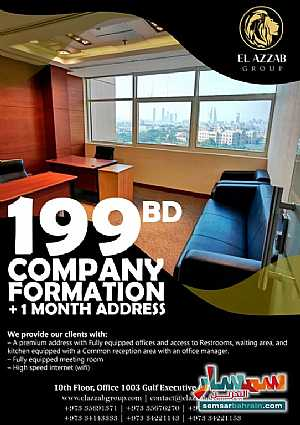 (Exclusively for YOU) offer available for ur own company formation للإيجار العدلية العاصمة - 1