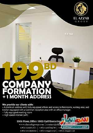 (Exclusively for YOU) offer available for ur own company formation للإيجار العدلية العاصمة - 2